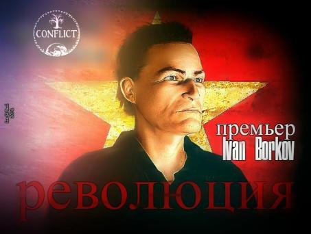 Ivan Revolution